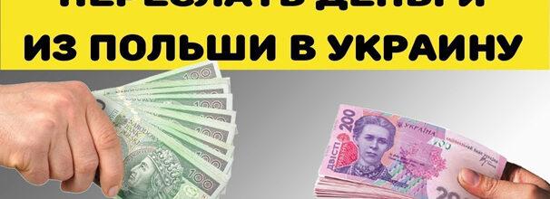 Выгодный перевод денег из Польши в Украину, Россию, РБ