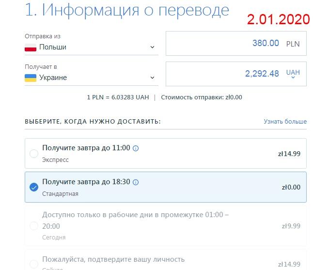 Как выгодно переводить деньги из Польши в Украину, Россию, РБ, изображение №1