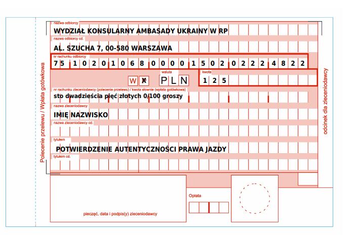 реквизиты для оплаты замены водителськиз прав на полськие в украинском консульстве